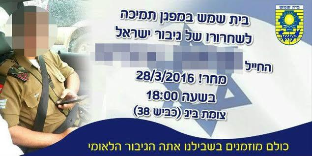 L'annuncio del raduno ieri a Beit Shemesh (Gerusalemme) a sostegno del soldato arrestato dopo aver ucciso un palestinese
