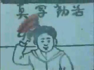 Il Frammento Matsumoto, conosciuto anche come Katsudo shashin