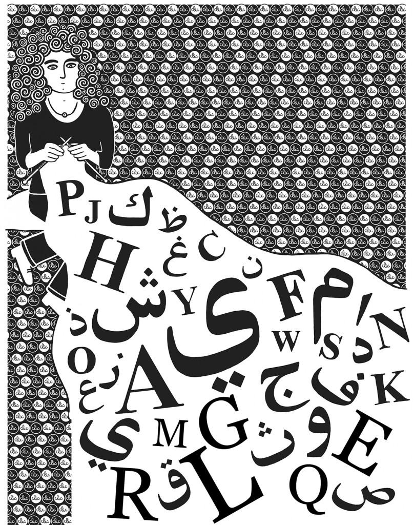 Un disegno di Zeina Abirached
