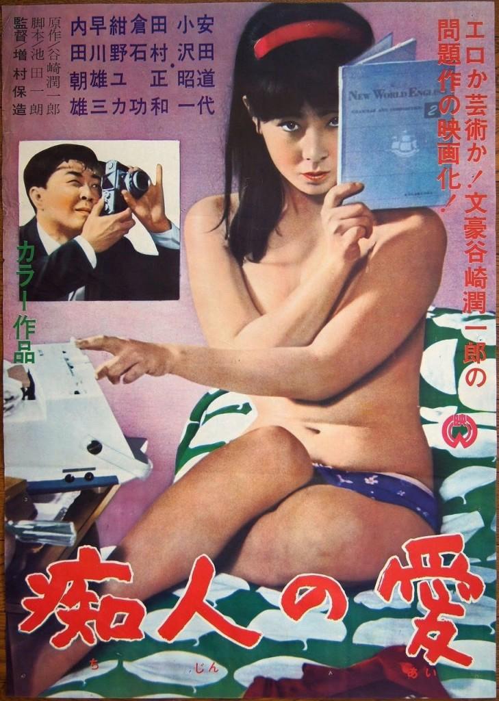 Poster del film  «Chijin no ai» (L'amore di uno sciocco) di Masumura Yasuzo, 1967