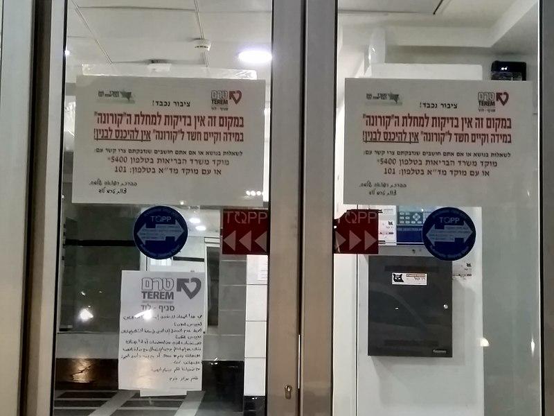 Israele. Un annuncio riguardante l'emergenza coronavirus sulla porta d'ingresso di un ambulatorio