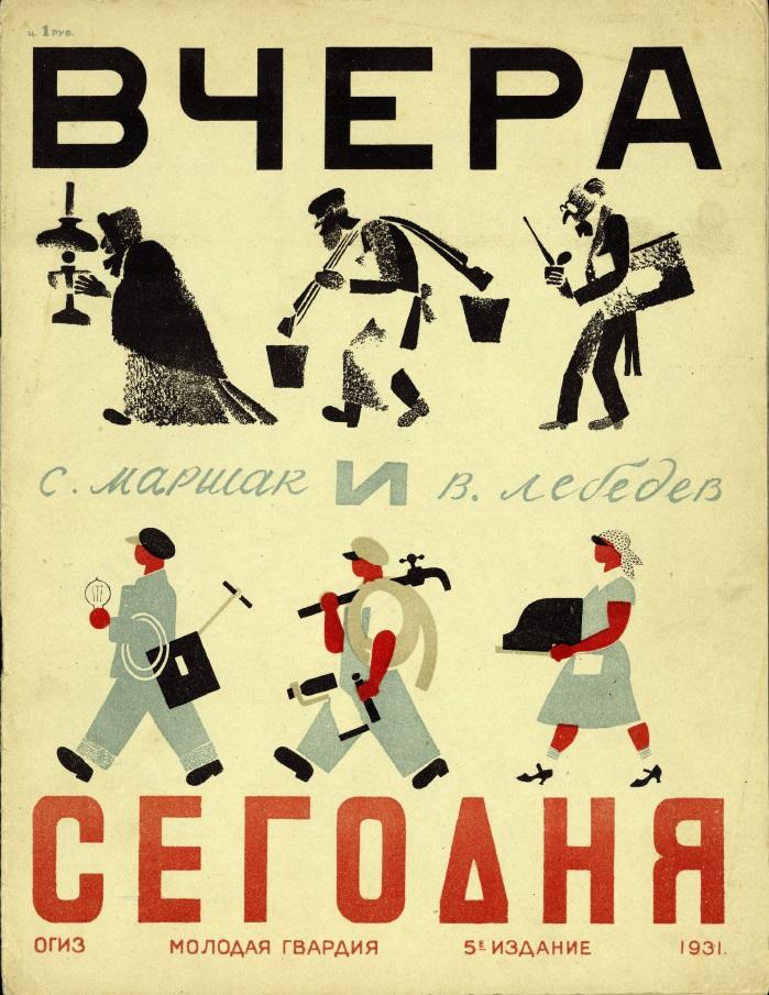 Copertina del libro «Ieri e oggi» di Samuil Maršak, 1925