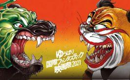 ll fantastico festival nella piccola Yubari