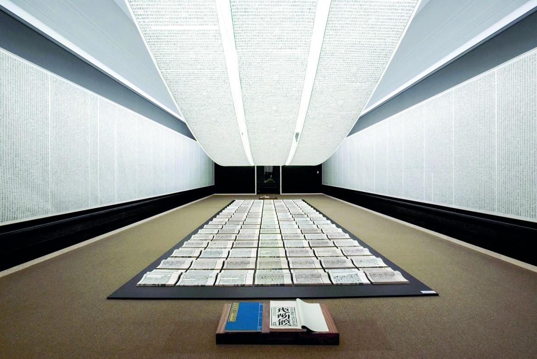 Xu Bing, «Book from the Sky» (1987–91)